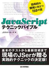 [表紙]JavaScriptテクニックバイブル ~効率的な開発に役立つ150の技