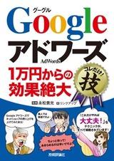 [表紙]Googleアドワーズ<1万円からの効果絶大>コレだけ!技
