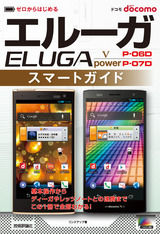 [表紙]ゼロからはじめる ドコモ ELUGA V P-06D/power P-07D スマートガイド