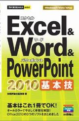 [表紙]今すぐ使えるかんたんmini Excel&Word&PowerPoint 2010基本技