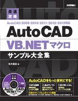 [表紙]最速攻略 AutoCAD VB.NETマクロサンプル大全集 AutoCAD 2009/2010/2011/2012/2013対応