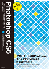 [表紙]速習デザイン Photoshop CS6