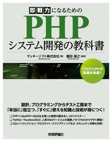 [表紙]即戦力になるための PHPシステム開発の教科書