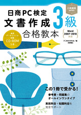 [表紙]日商PC検定 文書作成3級合格教本 [Word 2007-2010対応]