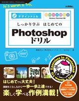 [表紙]しっかり学ぶ はじめてのPhotoshopドリル[CS6/CS5.1/CS5/CS4/CS3/CS2/CS 対応]