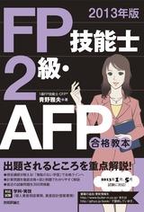 [表紙]2013年版 FP技能士2級・AFP 合格教本
