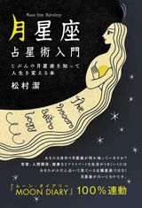 [表紙]「月星座」占星術入門  --じぶんの月星座を知って人生を変える本--