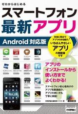 [表紙]ゼロからはじめる スマートフォン最新アプリ Android対応版