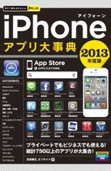 [表紙]今すぐ使えるかんたんPLUS iPhoneアプリ 大事典 2013年度版