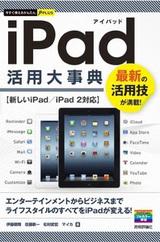 [表紙]今すぐ使えるかんたんPLUS iPad 活用大事典