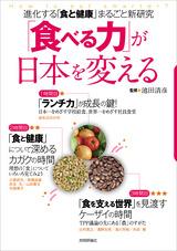 [表紙]「食べる力」が日本を変える