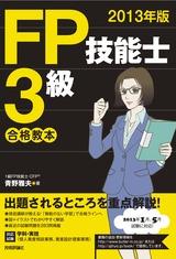 [表紙]2013年版 FP技能士3級合格教本