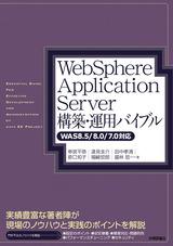 [表紙]WebSphere Application Server構築・運用バイブル【WAS8.5/8.0/7.0対応】