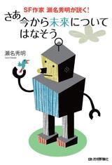 [表紙]SF作家 瀬名秀明が説く!  さあ今から未来についてはなそう