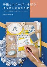 [表紙]手帳とコラージュを彩るイラストかきかた帖