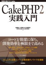 [表紙]CakePHP2実践入門
