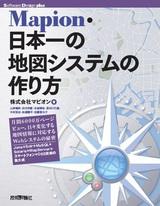 [表紙]Mapion・日本一の地図システムの作り方