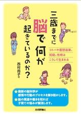 [表紙]三歳までに脳で何が起きているのか? ~コトバや喜怒哀楽,知能,性格はこうして生まれる