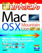 [表紙]今すぐ使えるかんたん Mac OS X Mountain Lion