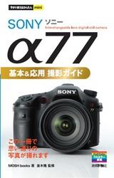 [表紙]今すぐ使えるかんたんmini SONY α77 基本&応用 撮影ガイド