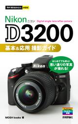 [表紙]今すぐ使えるかんたんmini Nikon D3200 基本&応用 撮影ガイド