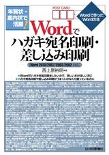[表紙]年賀状・案内状で活躍! Wordでハガキ宛名印刷・差し込み印刷[Word2010/2007/2003/2002対応]