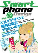 [表紙]Smartphone Design [スマートフォンデザイン] -スマートフォンアプリ開発者とデザイナのための総合情報誌