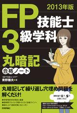 [表紙]2013年版 FP技能士3級学科 丸暗記合格ノート