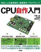 [表紙]CPU自作入門 ~HDLによる論理設計・基板製作・プログラミング~