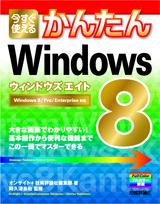 [表紙]今すぐ使えるかんたん Windows 8