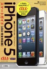 [表紙]ゼロからはじめる iPhone 5 スマートガイド au完全対応版