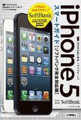 [表紙]ゼロからはじめる iPhone 5 スマートガイド ソフトバンク完全対応版