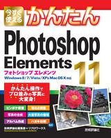 [表紙]今すぐ使えるかんたん Photoshop Elements 11