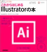 [表紙]デザインの学校 これからはじめる Illustratorの本 [CS6対応版]
