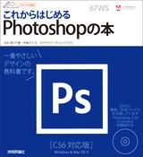 [表紙]デザインの学校 これからはじめる Photoshopの本 [CS6対応版]