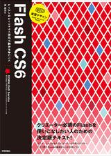 [表紙]速習デザイン Flash CS6