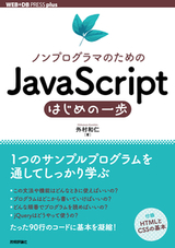 [表紙]ノンプログラマのためのJavaScriptはじめの一歩