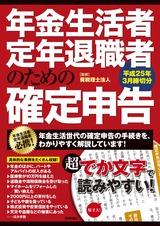 [表紙]年金生活者・定年退職者のための確定申告 平成25年3月締切分