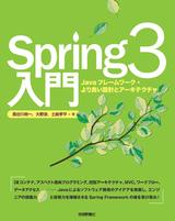 [表紙]Spring3入門―Javaフレームワーク・より良い設計とアーキテクチャ