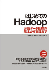 [表紙]はじめてのHadoop ~分散データ処理の基本から実践まで