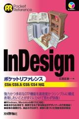 [表紙]InDesignポケットリファレンス――CS6/CS5.5/CS5/CS4対応
