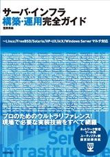 [表紙]サーバ・インフラ 構築・運用完全ガイド~Linux/FreeBSD/Solaris/HP-UX/AIX/Windows Serverマルチ対応