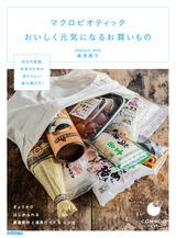 [表紙]マクロビオティック おいしく元気になるお買いもの――きょうからはじめられる厳選食材と道具ガイド&レシピ