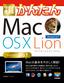 [表紙]今すぐ使えるかんたん<br/>Mac OS X Lion