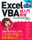 Excel VBA 超入門教室 Excel 2010/2007/2003対応