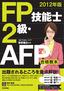 2012年版 FP技能士2級・AFP合格教本