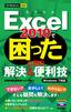 今すぐ使えるかんたんmini Excel 2010で困ったときの解決&便利技