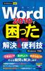 今すぐ使えるかんたんmini Word 2010で困ったときの解決&便利技