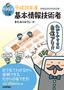 キタミ式イラストIT塾 「基本情報技術者」 平成24年度