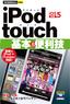 今すぐ使えるかんたんmini iPod touch基本&便利技[iOS 5対応]